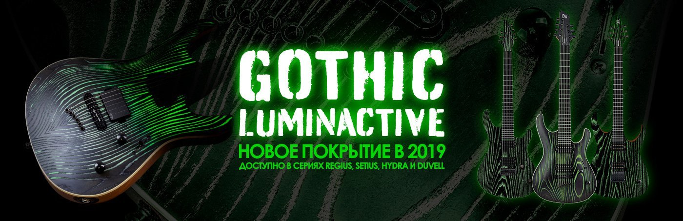 New Finish For 2019 - Gothic Luminactive - available on Setius, Regius, Hydra & Duvell series guitars.